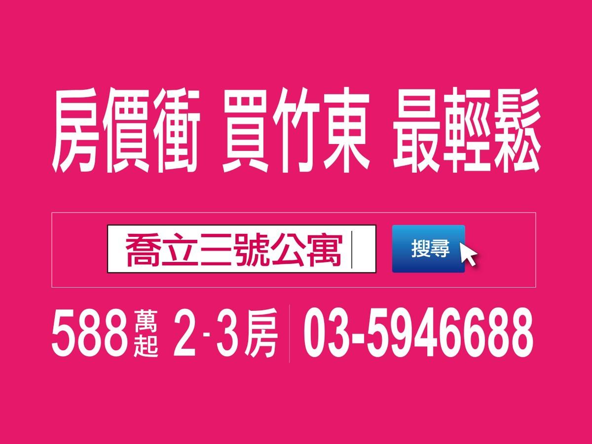 [竹東自強] 喬立建設-三號公寓(大樓)2015-03-10 002