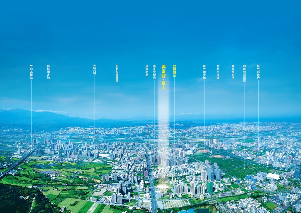 [竹北縣三] 興富發建設-巨人(大樓)2015-03-10 002