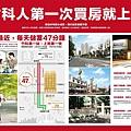 [新竹光埔] 興築建設-興世代(大樓)2015-03-11 009