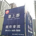 [竹北成功] 元啟建設-景上瀞(大樓)2015-03-13 004