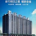 [新案登場] 竹益建設-GYM(大樓)2015-03-13 001.jpg