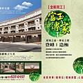 [新竹香山] 竹翔建設-富玉傳家(透天)2015-03-16 003.jpg