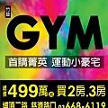 [新案預告] 竹益建設-GYM(大樓)2015-03-17 002