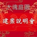 [竹北成壠] 磊塊建設-大塊庭園(電梯,透天)2015-03-17 003