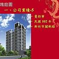 [竹北成壠] 磊塊建設-大塊庭園(電梯,透天)2015-03-17 008