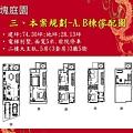 [竹北成壠] 磊塊建設-大塊庭園(電梯,透天)2015-03-17 015