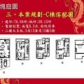 [竹北成壠] 磊塊建設-大塊庭園(電梯,透天)2015-03-17 016