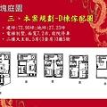 [竹北成壠] 磊塊建設-大塊庭園(電梯,透天)2015-03-17 017