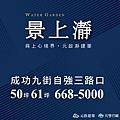[竹北成功] 元啟建設-景上瀞(大樓)2015-03-19 002