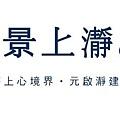 [竹北成功] 元啟建設-景上瀞(大樓)2015-03-19 021