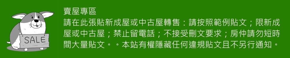 [住宅週報] banner-賣屋專區.jpg