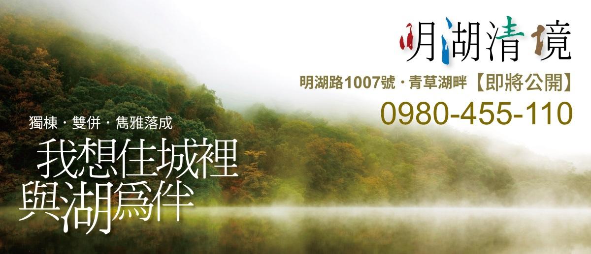 [新竹明湖] 新案預告-明湖清境(電梯透天)2015-03-25.jpg
