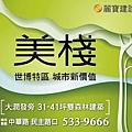 [新竹東光] 麗寶建設-美棧(大樓)2015-03-25 002
