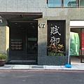 [新竹城隍] 展麗開發-賦御(大樓)2015-03-27 003