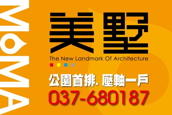 [竹南大埔] 嘉定建設-MoMA美墅(透天)2015-03-27