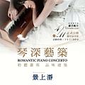 [竹北成功] 景上瀞活動海報 2015-04-01 002
