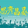 [頭份公園] 昌賢建設-昌彥昌晏 LOGO 2015-04-15.jpg
