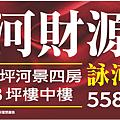 [竹北科大] 詠河特區 POP 2015-04-24