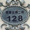 [竹北高鐵] 新業建設-柳宗里(大樓)2015-04-30 006