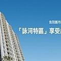 [竹北科大] 興築建設-詠河特區(大樓)2015-05-08 001