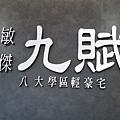 [新竹教大]敏捷建設-九賦(大樓) 2015-05-13