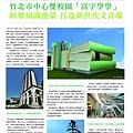 [竹北華興] 富宇學學 廣編稿 2015-05-14