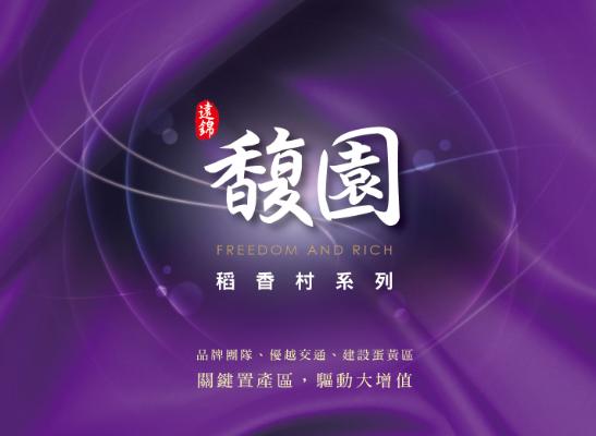 [芎林綠獅] 遠錦建設-馥園2 2015-05-18 001.png