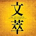 [竹北高鐵] 新傳建設-文萃 2015-05-20 001.jpg