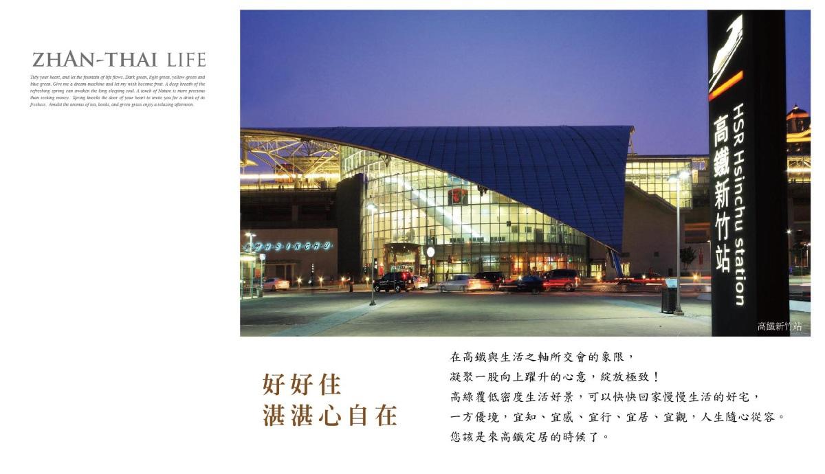 [竹北高鐵] 聚合發建設-湛泰(大樓)2015-05-20 003