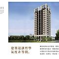 [竹北高鐵] 聚合發建設-湛泰(大樓)2015-05-20 005