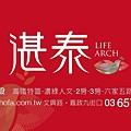 [竹北高鐵] 聚合發建設-湛泰(大樓)2015-05-20 008