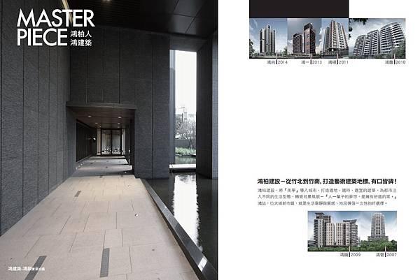[竹南大埔] 鴻喆建設-鴻喆(大樓)2015-05-21 008