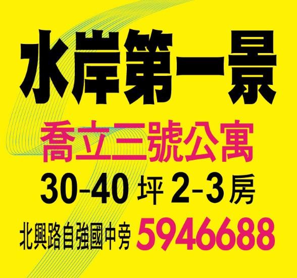 [竹東自強] 喬立建設-三號公寓(大樓)2015-05-21