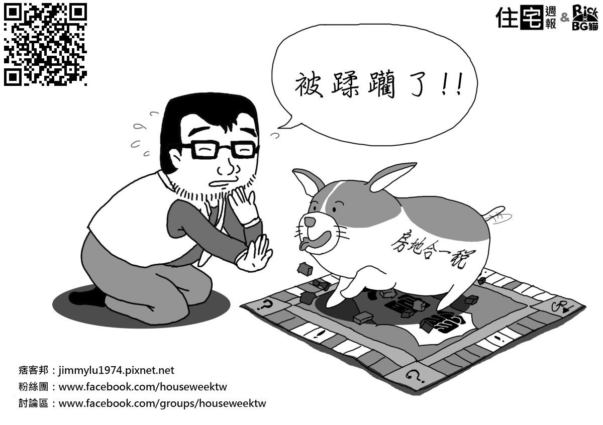 [住週漫畫] 房地合一稅 2015-05-26