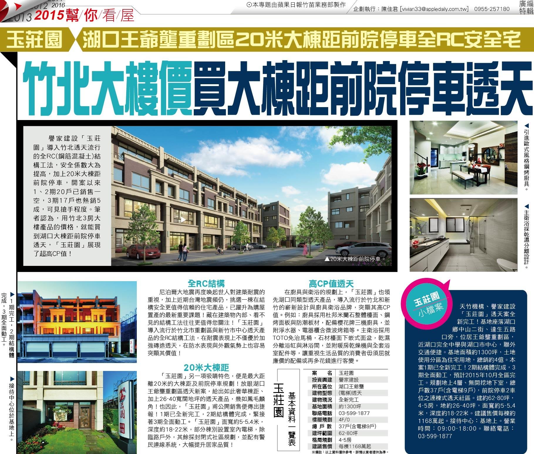 [看屋報告] 竹北大樓價 買大棟距前院停車透天.jpg
