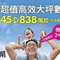 [竹北縣三] 寶誠建設-品閣(大樓)2015-05-29