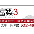 [新竹光華] 泰曄建設-富築3(電梯透天) 2015-06-01 002.jpg
