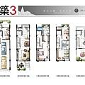 [新竹光華] 泰曄建設-富築3(電梯透天) 2015-06-01 003.jpg