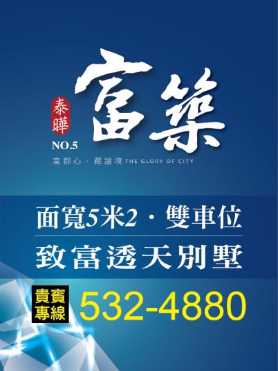 [新竹光復] 泰曄建設-富築5(透天) 2015-06-01 002.png
