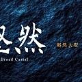 [竹北西區] 長鑫建設-壑然(電梯透天)2015-06-09 001