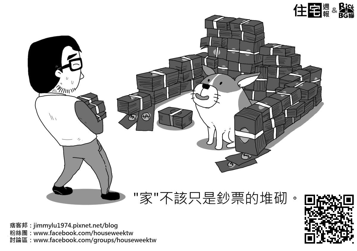 [住週漫畫] 家不該只是鈔票的堆砌 2015-06-10