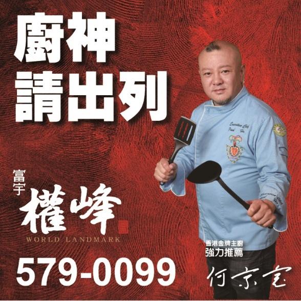 [新竹光埔] 富宇建設-富宇權峰(大樓)2015-06-10 002