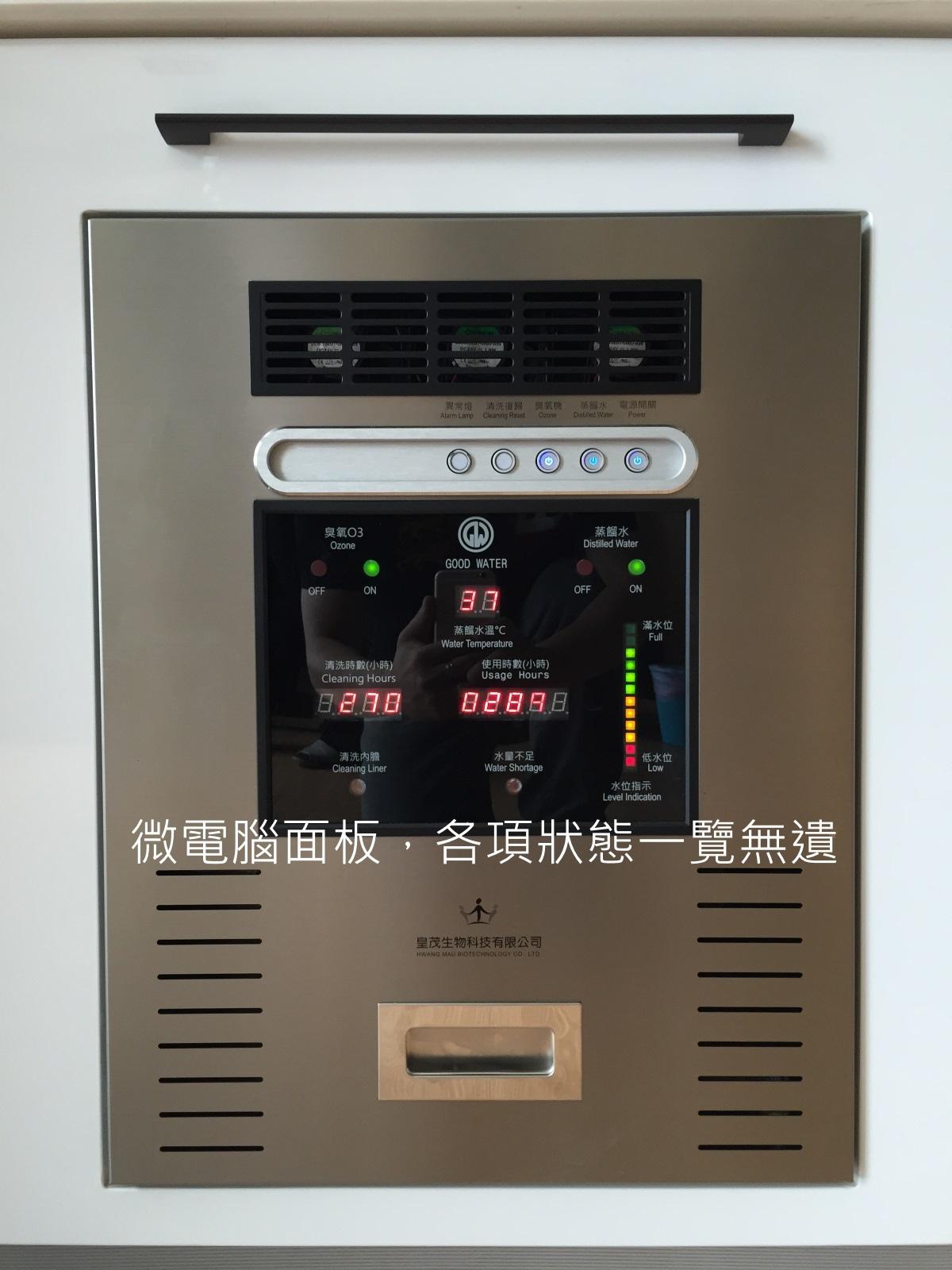 [新聞活動] 皇茂生技蒸餾臭氧機2015-05-29 003.jpg