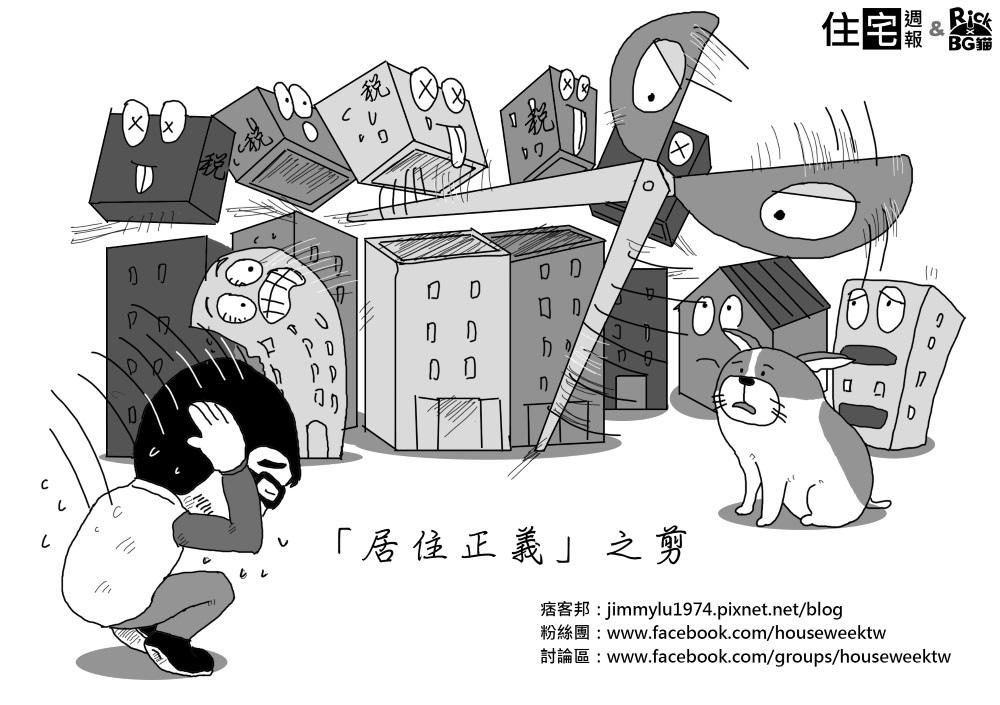 [住週漫畫] 居住正義之剪 2015-06-24
