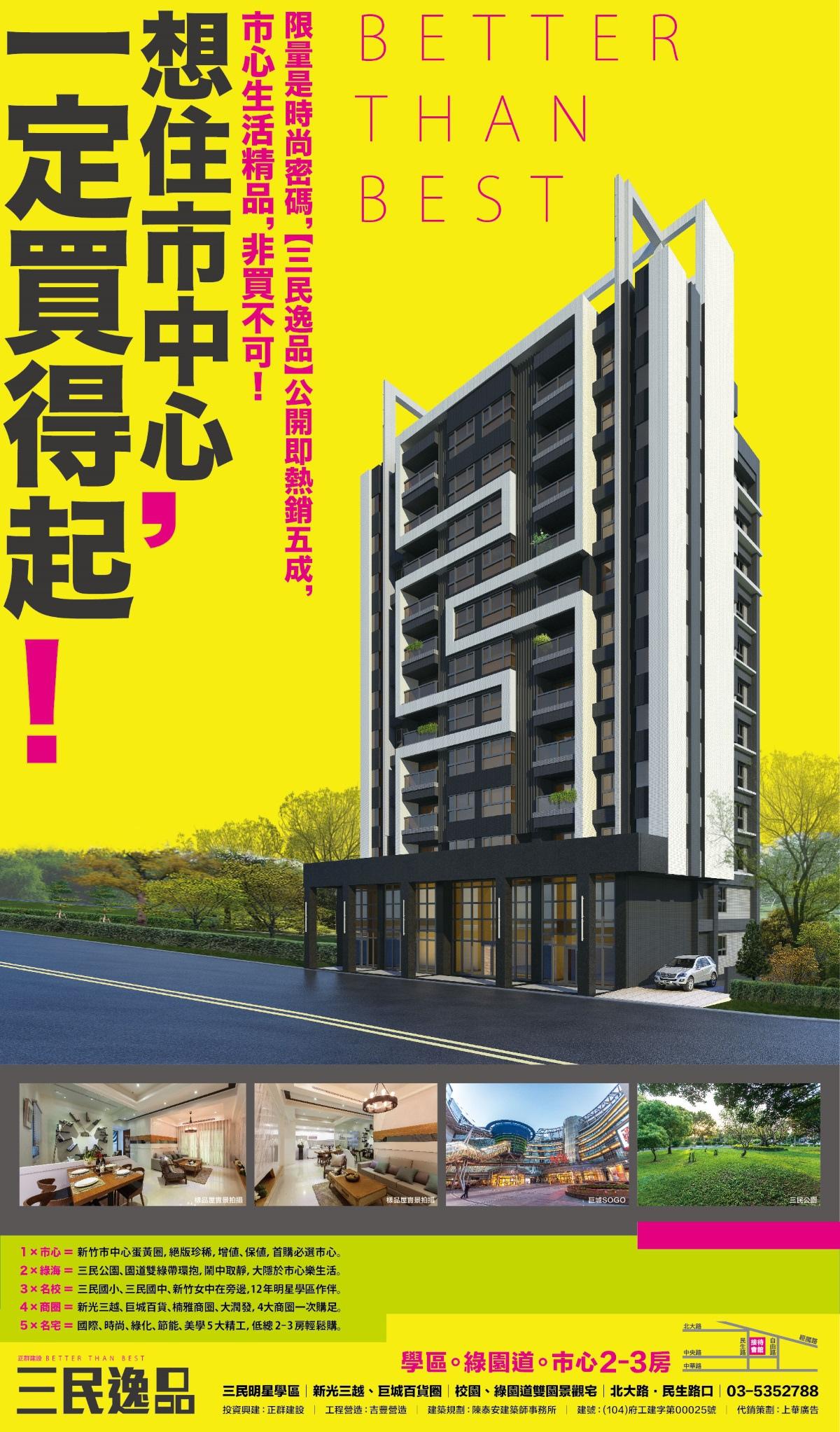 [新竹三民] 正群建設-三民逸品(大樓)2015-07-08 001