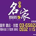 [竹北縣三] 傑出建設-名家5(電梯,透天)2015-07-08 010.jpg
