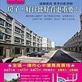 [寶山寶新] 馥園山莊(透天)2015-07-08 002