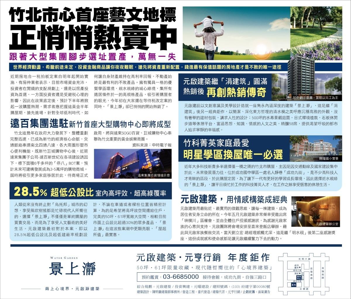 [竹北成功] 元啟建設-景上瀞(大樓)2015-07-08 001