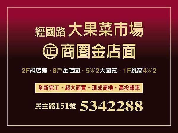 [新竹三民] 王喬建設-晶鑽3(透天)2015-07-06 006.jpg