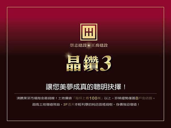 [新竹三民] 王喬建設-晶鑽3(透天)2015-07-06 007.jpg